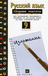 Сборник текстов для проведения письменного экзамена по русскому языку, 9 класс, Рыбченкова Л.М., Склярова В.Л., 2013