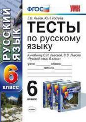 Тесты по русскому языку, 6 класс, Львов В.В., Гостева Ю.Н., 2013