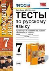 Тесты по русскому языку, 7 класс, Львов В.В., Гостева Ю.Н., 2013