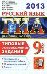 ГИА 2013, Русский язык, 9 класс, Типовые экзаменационные задания, Нефедова Н.А., 2013