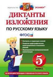 Диктанты и изложения по русскому языку, 5 класс, Макарова Б.А., 2013