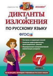 Диктанты и изложения по русскому языку, 7 класс, Влодавская Е.А., Хаустова Д.А., 2012