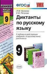 Диктанты по русскому языку, 9 класс, Кулаева Л.М., Петрова Е.В., 2012