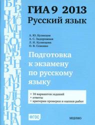 ГИА 2013, Русский язык, Подготовка к экзамену, Кузнецов А.Ю., Задорожная А.С.