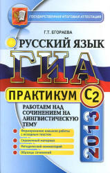 ГИА, Практикум по русскому языку, Егораева Г.Т., 2013