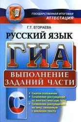 ГИА, Русский язык, Выполненение части C, Егораева Г.Т., 2013