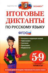 Итоговые диктанты по русскому языку, 5-9 класс, Влодавская Е.А., Демина М.В., 2012