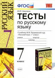 Тесты по русскому языку, 7 класс, Никулина М.Ю., 2013