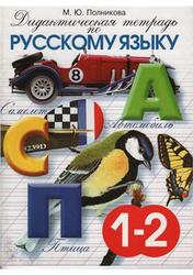 Дидактическая тетрадь по русскому языку, 1-2 класс, Полникова М.Ю., 2008