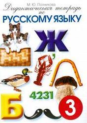 Дидактическая тетрадь по русскому языку, 3 класс, Полникова М.Ю., 2008