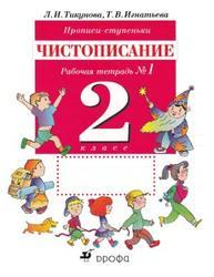 Прописи-ступеньки, Чистописание, 2 класс, Рабочая тетрадь №1, Тикунова Л.И., Игнатьева Т.В., 2006