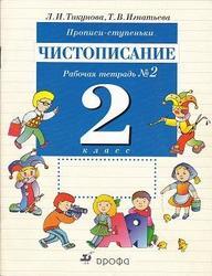 Прописи-ступеньки, Чистописание, 2 класс, Рабочая тетрадь №2, Тикунова Л.И., Игнатьева Т.В., 2006