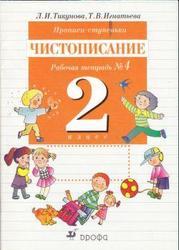 Прописи-ступеньки, Чистописание, 2 класс, Рабочая тетрадь №4, Тикунова Л.И., Игнатьева Т.В., 2006