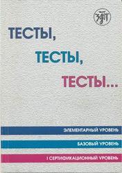 Тесты, тесты, тесты, пособие для подготовки к сертификационному экзамену по лексике и грамматике, 1 сертификационный уровень, 2009