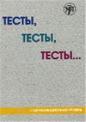 Тесты, тесты, тесты, пособие для подготовки к сертификационному экзамену по лексике и грамматике, 2 сертификационный уровень, 2008