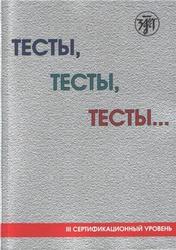 Тесты, тесты, тесты, пособие для подготовки к сертификационному экзамену по лексике и грамматике, 3 сертификационный уровень, 2011