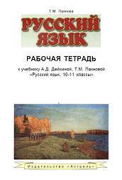 Рабочая тетрадь по Русскому языку, 10 - 11 класс, Пахнова Т.М.