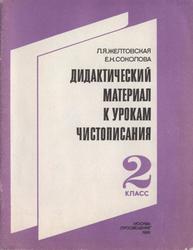 Дидактический материал к урокам чистописания, 2 класс, Желтовская Л.Я., Соколова Е.Н., 1989