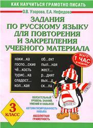 Задания по русскому языку для повторения и закрепления учебного материала, 3 класс, Узорова О.В., Нефедова Е.А., 2005