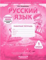 Рабочая тетрадь, Русский язык, 1 класс, Патрикеева И.Е., 2012