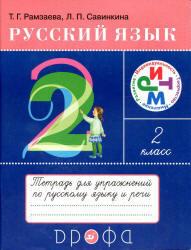 Русский язык, 2 класс, Тетрадь для упражнений, Рамзаева Т.Г., Савинкина Л.П., 2011