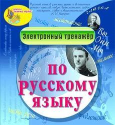 Русский язык, Электронный тренажер, CD, 2007