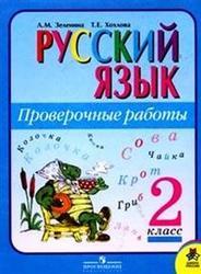 Русский язык, Проверочные работы, 2 класс, Зеленина Л.М., Хохлова Т.Е., 2010