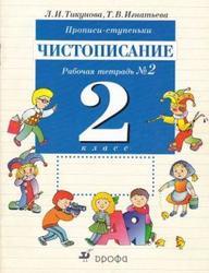 Рабочая тетрадь №2 по чистописанию, Прописи-ступеньки, 2 класс, Тикунова Л.И., Игнатьева Т.В., 2006
