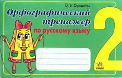 Орфографический тренажер по русскому языку, 2 класс, Орищенко О.В., 2007