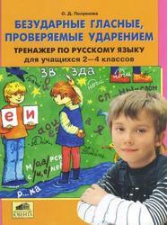 Безударные гласные, проверяемые ударением, Тренажер по русскому языку, 2-4 класс, Полуянова О.Д., 2009