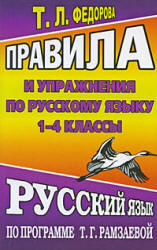 Правила и упражнения по русскому языку, 1-4 класс, Федорова, 2005