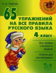 65 упражнений на все правила русского языка, 4 класс, Ушакова, 2008