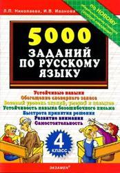 5000 заданий по русскому языку, 4 класс, Николаева, Иванова, 2010