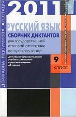 Сборник задач для государственной итоговой аттестации по русскому языку, 9 класс, Быкова Е.И., Кошкина Ж.А., 2011