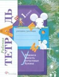Учимся писать печатные буквы, 1 класс, Рабочая тетрадь, Кузнецова М.И., 2012