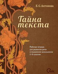 Тайна текста, Рабочая тетрадь для развития речи и мышления школьников, 5-6 класс, Антонова Е.С., 2011
