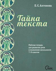 Тайна текста, Рабочая тетрадь для развития речи и мышления школьников, 7-8 класс, Антонова Е.С., 2012
