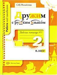 Дружим с русским языком, 2 класс, Рабочая тетрадь № 1, Михайлова С.Ю., 2011