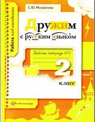 Дружим с русским языком, 2 класс, Рабочая тетрадь № 2, Михайлова С.Ю., 2011