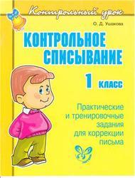Контрольное списывание, 1 класс, Ушакова О.Д., 2010