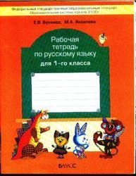 Русский язык, 1 класс, Рабочая тетрадь, Бунеева Е.В., Яковлева М.А., 2012