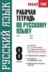 Русский язык, 8 класс, Рабочая тетрадь, Симакова Е.С., 2013
