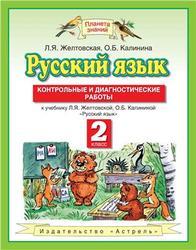 Русский язык, Контрольные и диагностические работы, 2 класс, Желтовская Л.Я., Калинина О.Б., 2013