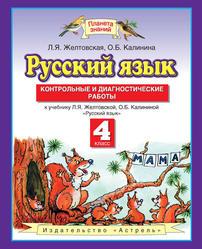 Русский язык, Контрольные и диагностические работы, 4 класс, Желтовская Л.Я., Калинина О.Б., 2013