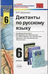Русский язык, Диктанты, 6 класс, Шульгина Н.П., 2011