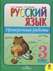 Русский язык, Проверочные работы, 3 класс, Зеленина Л.М., Хохлова Т.Е., 2011