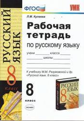 Русский язык, 8 класс, Рабочая тетрадь, Кулаева Л.М., 2012