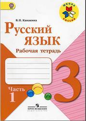 Русский язык, 3 класс, Рабочая тетрадь, Часть 1, Канакина В.П., 2012