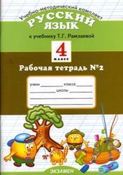 Русский язык, 4 класс, Рабочая тетрадь № 2, Курникова Е.В., 2010