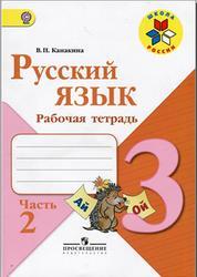 Русский язык, 3 класс, Рабочая тетрадь, Часть 2, Канакина В.П., 2012